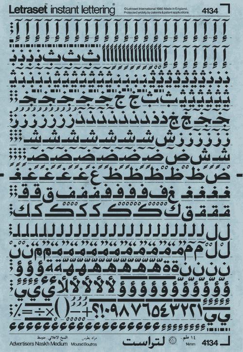 neue foundry boutros type  arabische schrift